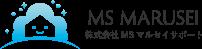 宮古島の民泊清掃、ホテルなど宿泊施設の清掃はMS(エムエス)マルセイサポート!